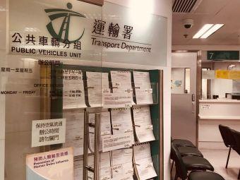 運輸署香港牌照事務處