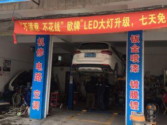 东森汽车维修保养服务