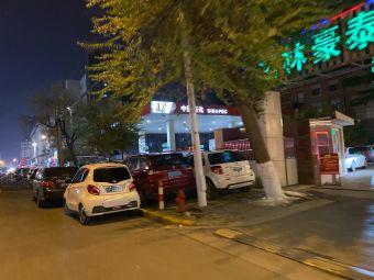 中国石化南通孩儿巷加油站