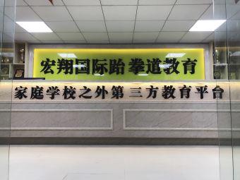 宏翔国际跆拳道俱乐部(河滨路馆)
