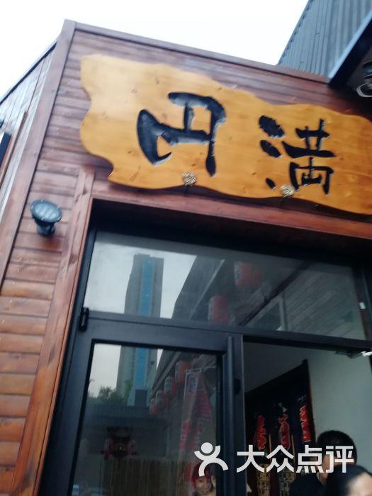 円满日式居酒屋图片 - 第11张