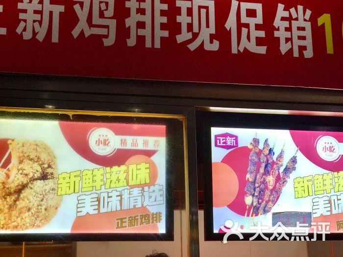 正新鸡排(奥城店)-菜单图片-天津美食-大众点评网
