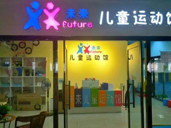 未来儿童运动馆