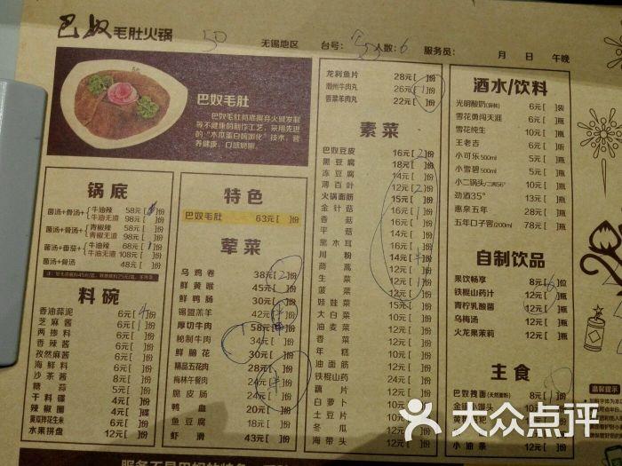巴奴毛肚火锅(中山路店)菜单图片 - 第1154张