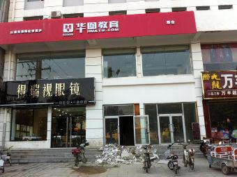 华图教育(邢台分校)