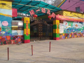 棉一幼儿园