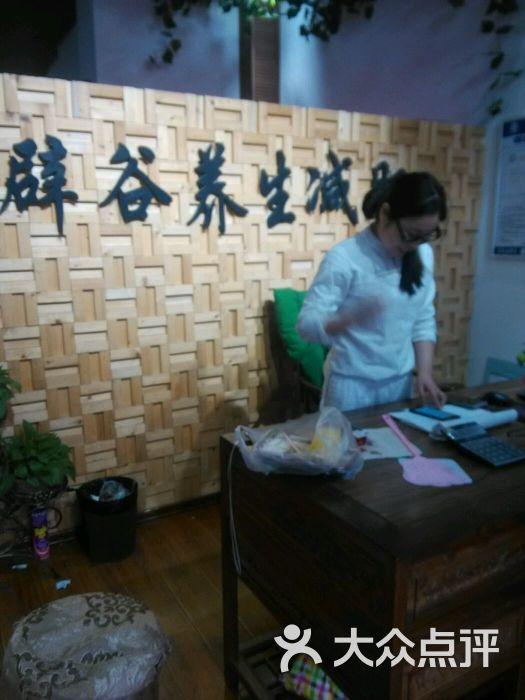 辟谷养生娱乐(万达店)-图片-徐州减肥休闲经期节食怎么减肥法图片