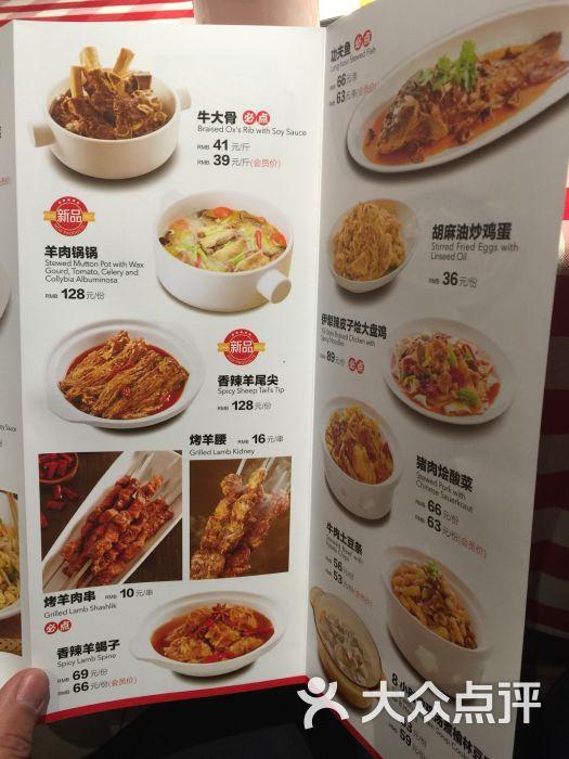 西贝莜面村(未来广场店)菜单图片 - 第10张