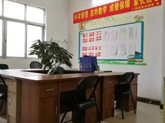 广西起跑线教育