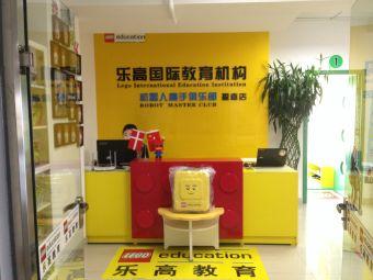 乐高国际教育机构(盈嘉店)