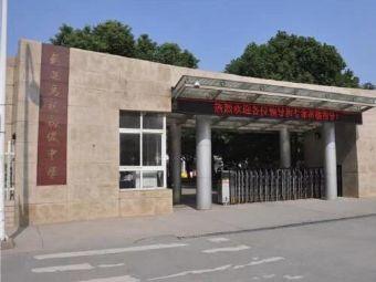武进马杭初级中学