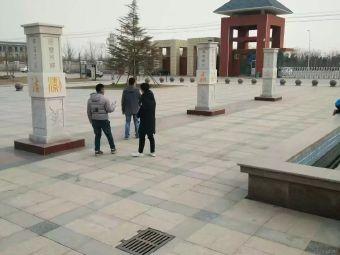 曹县一中新校区