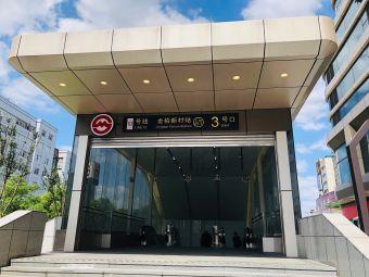 龍柏新村地鐵站
