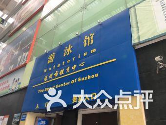 苏州市体育中心游泳馆