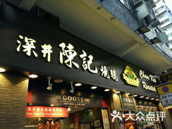 香港深井烧鹅加盟_深井陈记烧鹅粉面茶餐厅(新填地街店)图片 - 第9张