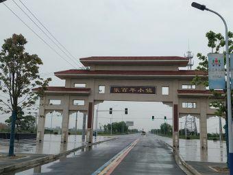 乐百年小镇康健文化苑