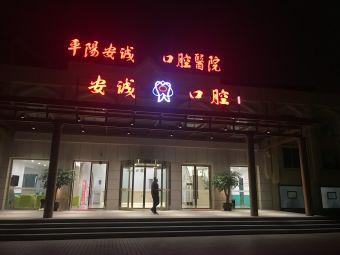 平阳安诚口腔医院
