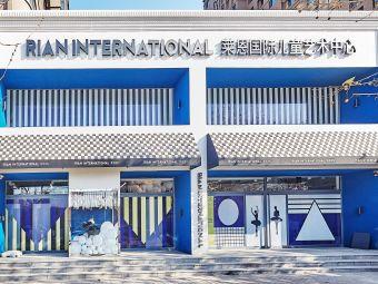 莱恩国际儿童艺术中心
