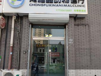 宠福鑫动物医院(光明分院)