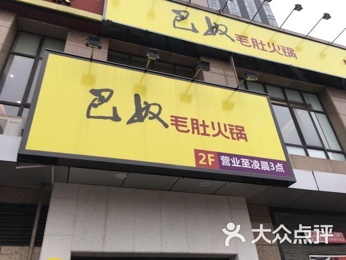 巴奴毛肚火锅(广益哥伦布店)图片 - 第5张
