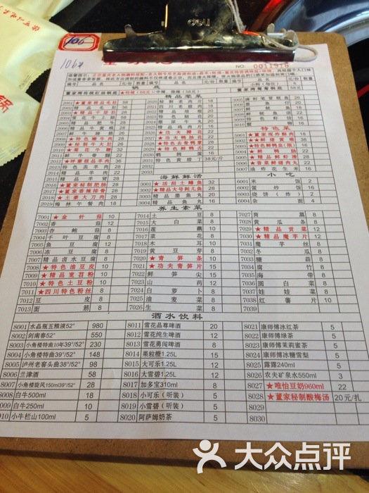 董家湾重庆老火锅(塘沽金街店)菜单图片 - 第7张