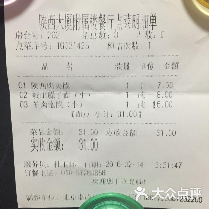 陕西驻京办餐厅结账单图片 - 第29张