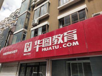 华图教育培训中心