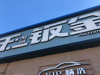 聚诚王钣金汽车维修服务有限公司(东湖店)