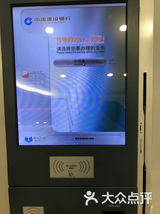 中国建设银行(城南支行)图片 - 第3张
