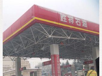胜利石油西安大路加油加气站