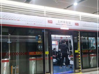太原南内环地铁站