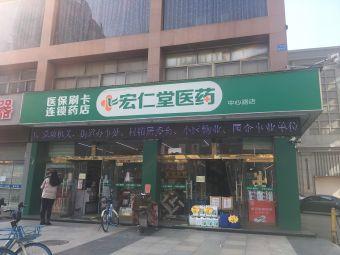 宏仁堂大药房(火车站店)