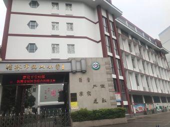 桂林市西山小学