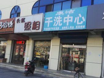 长虹照相(宁海道店)