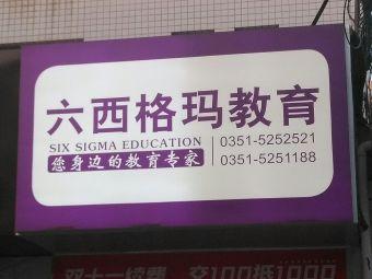 六西格玛教育