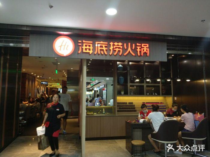 海底捞火锅(旭海广场店)图片 - 第323张