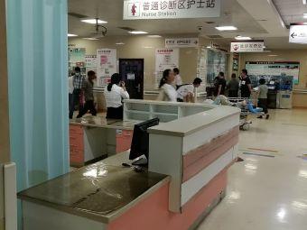 华西急诊中心