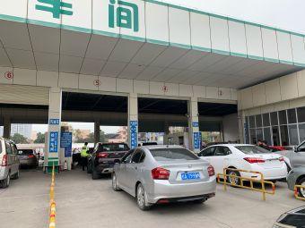 南宁市机动车辆检测站狮山检测站