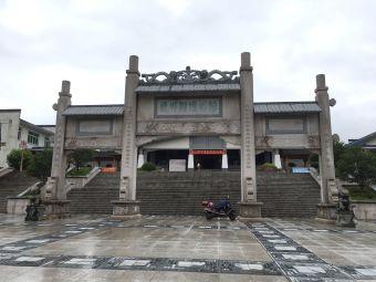 连城县民间文化艺术研究所