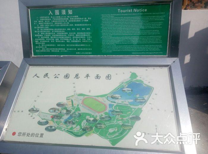 东莞人民公园平面图图片 - 第2张