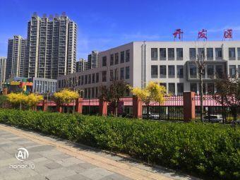 秦皇岛经济技术开发区第一中学