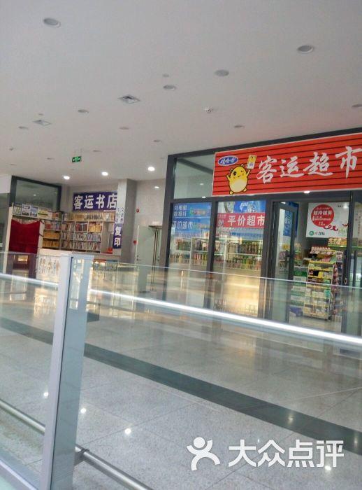 公路客运枢纽站-图片-鹤岗生活服务-大众点评网