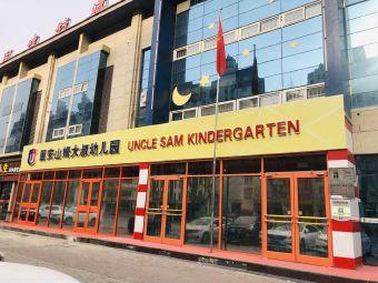 山姆大叔国际双语幼儿园