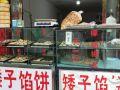 矮子馅饼(迎宾大道店)