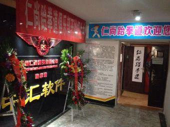 兰州仁尚跆拳道俱乐部
