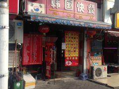 门面-韩国快餐