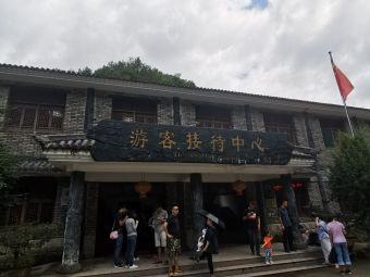 十八涡景区游客接待中心