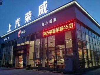 商丘福道上汽荣威4S店