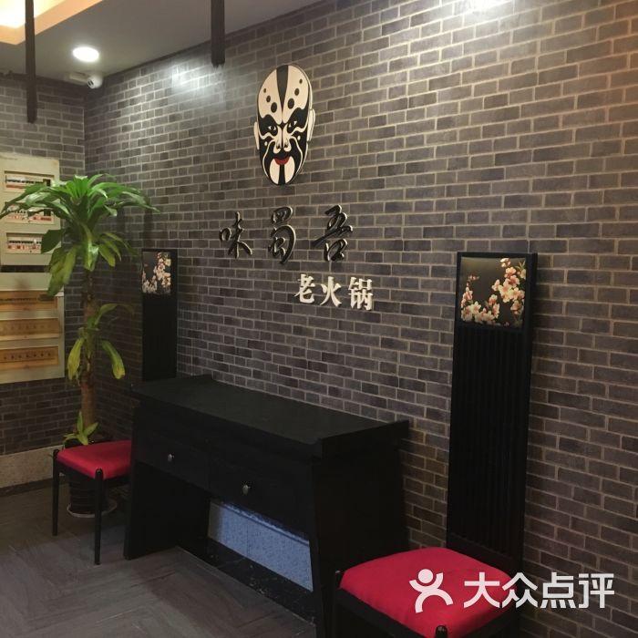 味蜀吾老火锅(常州店)图片 - 第3张