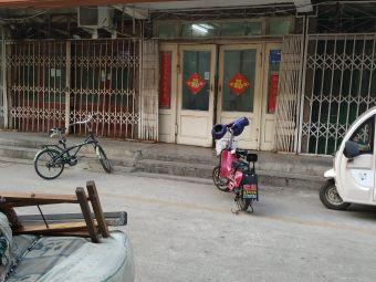 任城枣店阁内科诊所